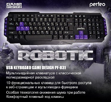 Клавиатура Perfeo Robotic Multimedia Game Design USB чёрная   PF-031
